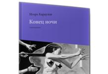 Игорь Караулов. Конец ночи // Формаслов
