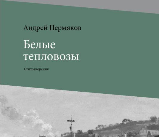 Андрей Пермяков. Белые тепловозы // Формаслов