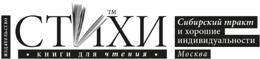 Издательство «СТиХИ»