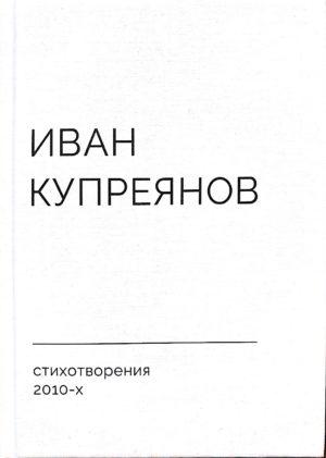 Иван Купреянов. Стихотворения 2010-х // Формаслов
