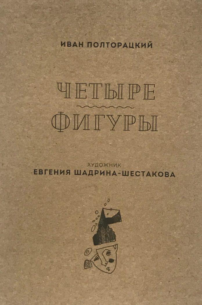 Иван Полторацкий. Четыре фигуры // Формаслов