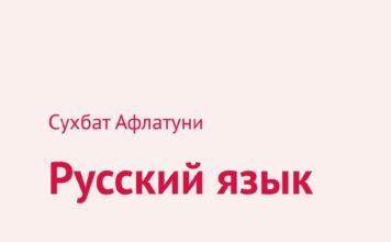 Сухбат Афлатуни. Русский язык // Формаслов