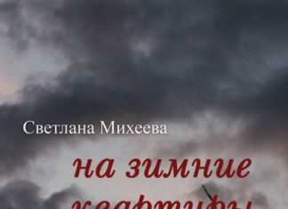 Светлана Михеева. На зимние квартиры // Формаслов