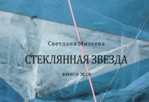 Светлана Михеева. Стеклянная звезда (эссе) // Формаслов