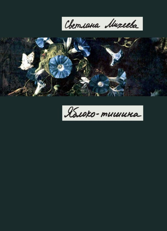 Светлана Михеева. Яблоко-тишина // Формаслов