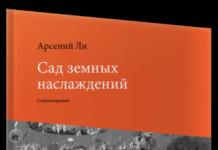 Арсений Ли. Сад земных наслаждений // Формаслов