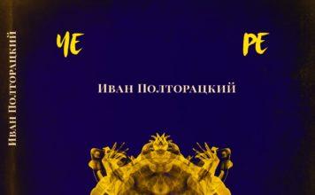 Иван Полторацкий. Черепаха // Формаслов