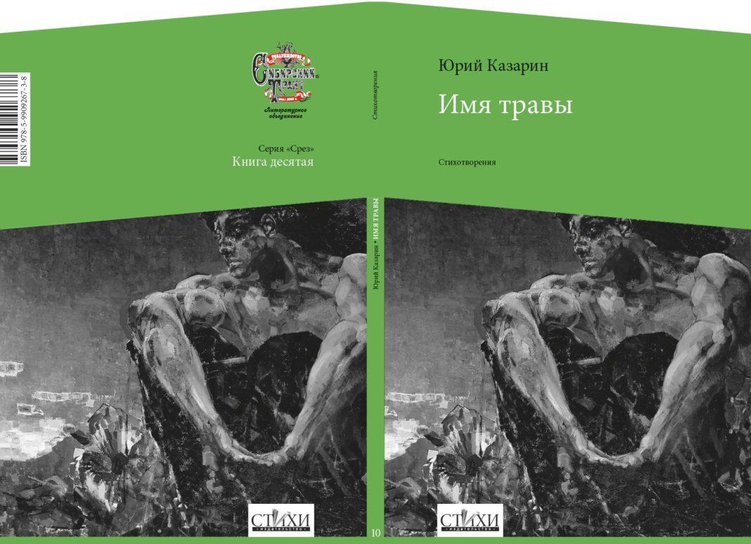 Рецензия Дмитрия Артиса на книгу Юрия Казарина