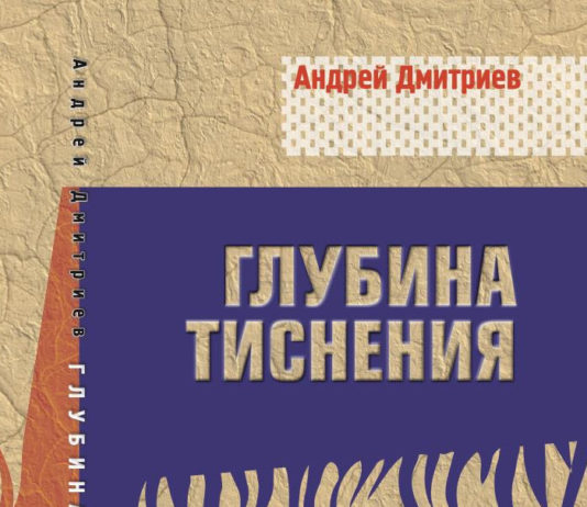 Андрей Дмитриев. Глубина тиснения // Формаслов