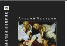 Андрей Лазарев. Милый Индрик // Формаслов