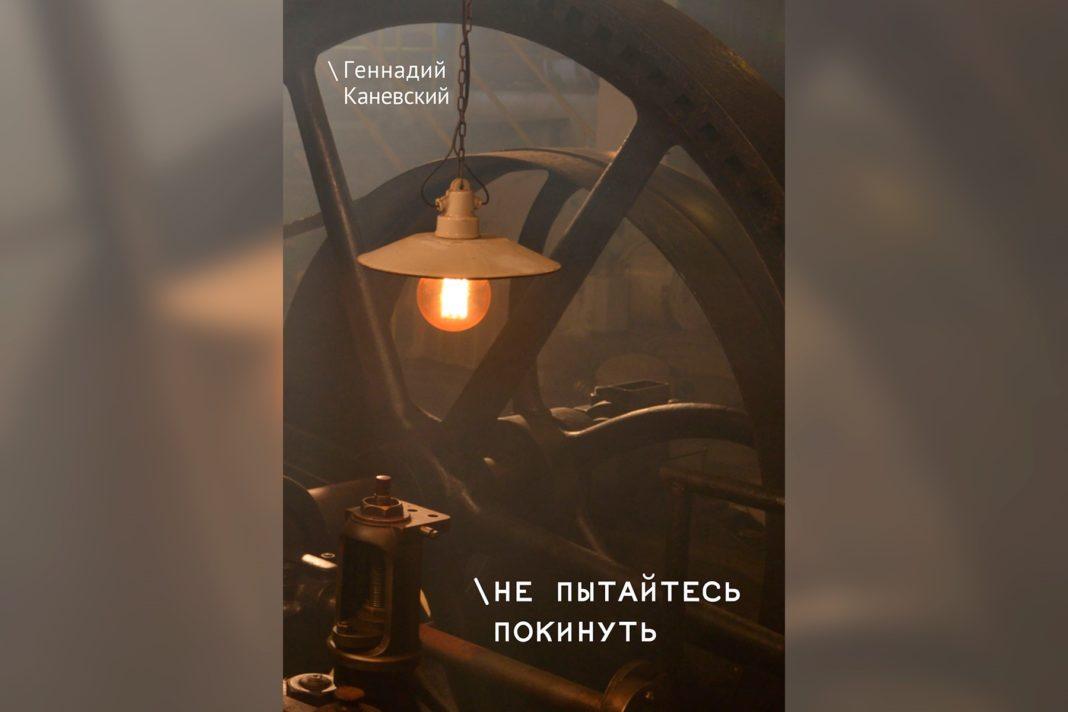 Геннадий Каневский. Не пытайтесь покинуть // Формаслов