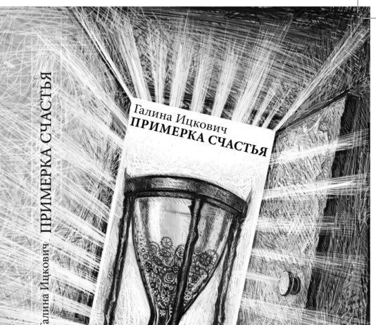 Галина Ицкович. «Примерка счастья» // Формаслов