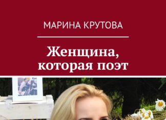 Марина Крутова. Женщина, которая поэт // Формаслов