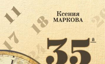 Ксения Маркова. Тридцать пятый лист календаря // Формаслов