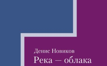Денис Новиков. «Река — облака» // Формаслов