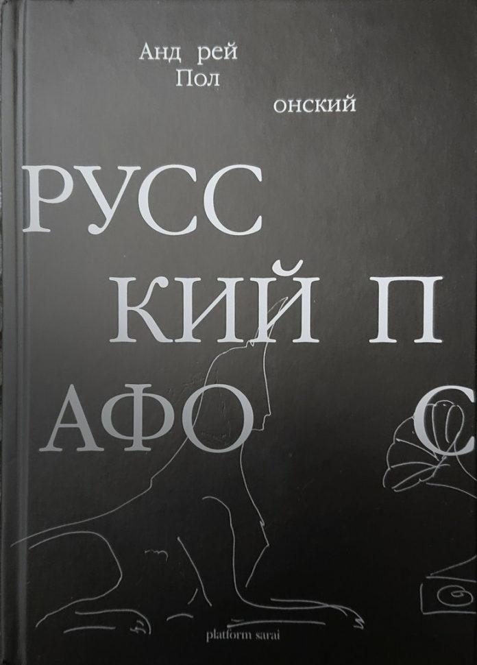 Андрей Полонский. «Русский пафос» // Формаслов