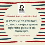 Премия Левитова // Формаслов