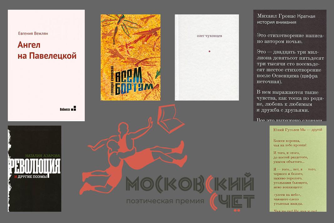 Московский счет-2020 // Формаслов