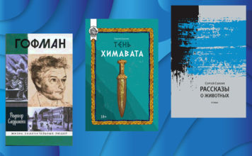 Буквенный сок. Сафрански, Суханов, Солоух // Формаслов