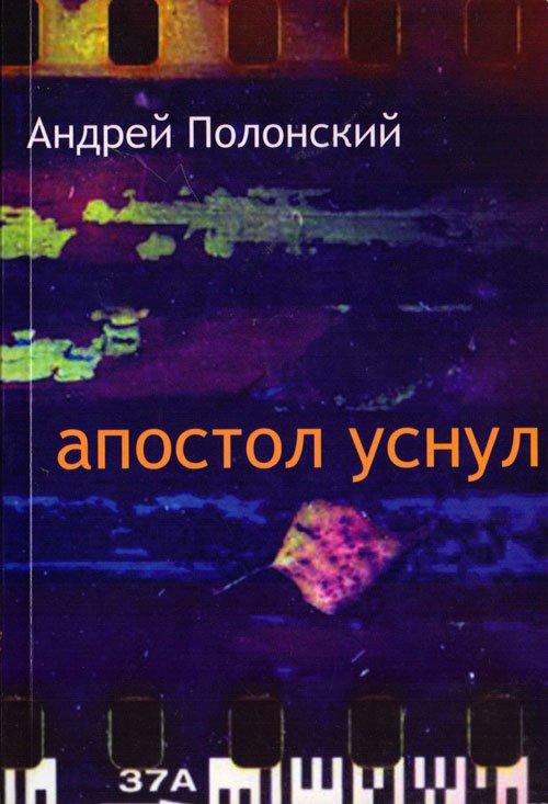 Андрей Полонский. Апостол Уснул // Формаслов
