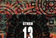 Андрей Полонский. «Стихи тринадцатого года»