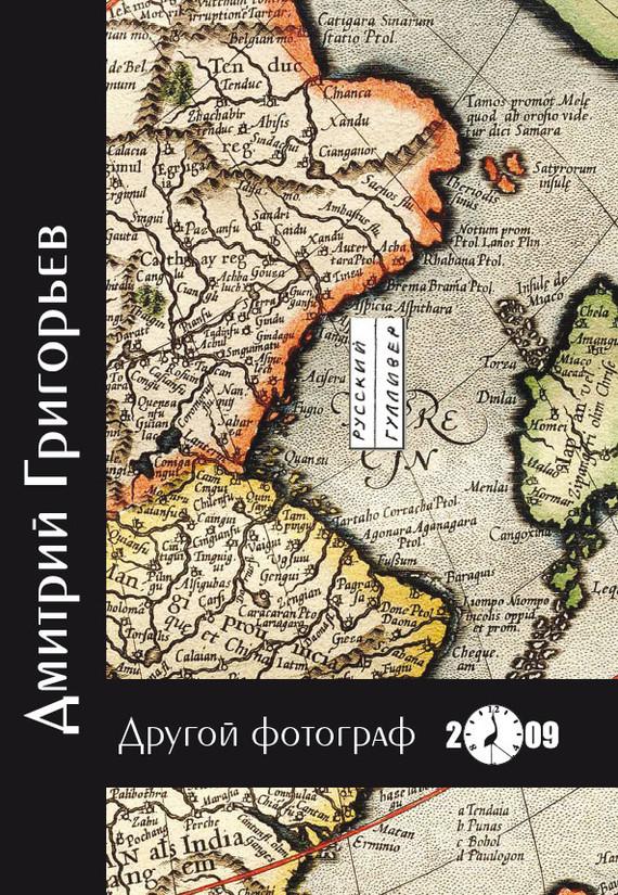 Дмитрий Григорьев. «Другой фотограф» // Формаслов