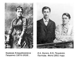 Иван Бунин и Варвара Пащенко // Формаслов