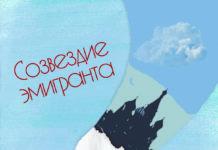 Сати Овакимян. Созвездие эмигранта // Формаслов