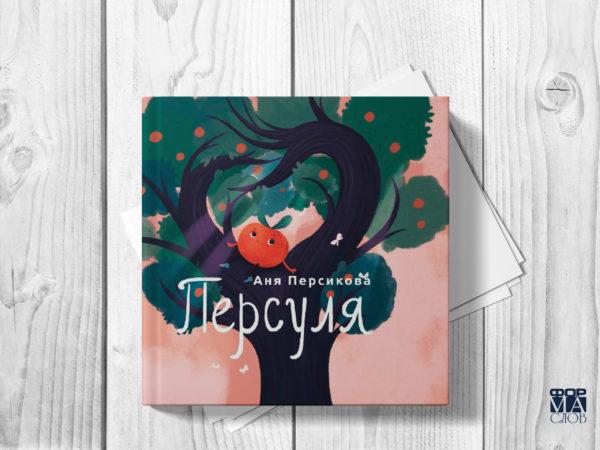 Аня Персикова. Персуля // Формаслов