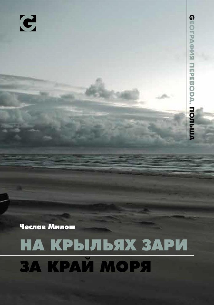 Чеслав Милош «На крыльях зари за край моря» // Формаслов