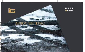 Юлюс Келерас «На освещенном снегу» // Формаслов