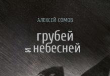 Алексей Сомов. Грубей и небесней // Формаслов