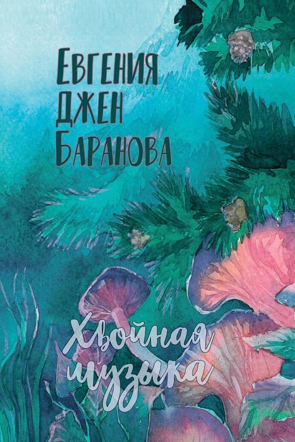 Евгения Джен Баранова // Хвойная музыка