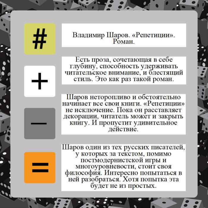 Владимир Шаров. «Репетиции». Роман. Издательство «Лимбус Пресс», 2003 // Формаслов