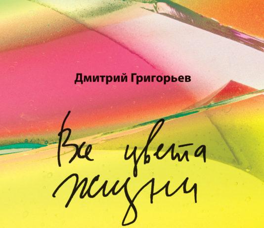 Дмитрий Григорьев // «Все цвета жизни»