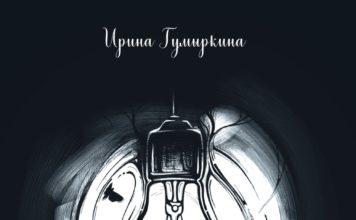 Ирина Гумыркина. Сквозь свет и тьму // Формаслов