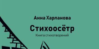 "Анна Харланова ""Стихоосётр"" // Формаслов"
