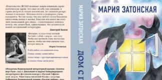 Дом с птицами. Обложка книги Марии Затонской // Формаслов