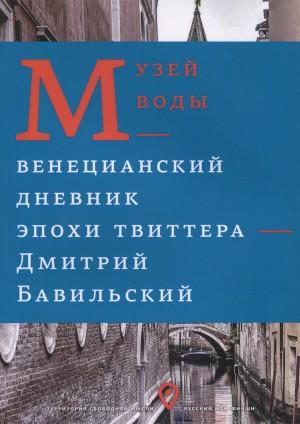 Музей воды. Обложка книги // Формаслов