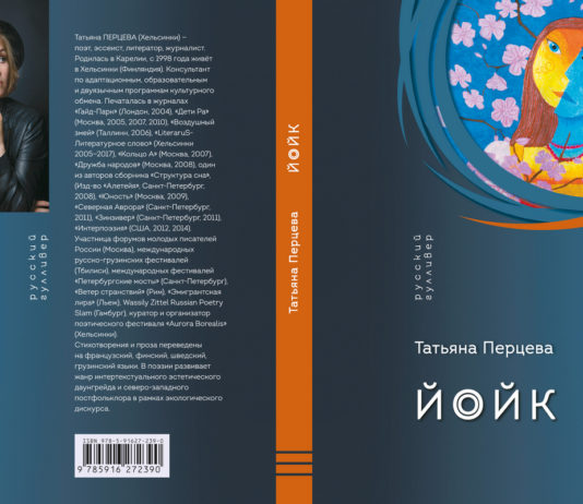 Йойк. Обложка книги Татьяны Перцевой // Формаслов