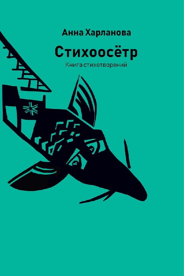 Анна Харланова // Стихоосётр