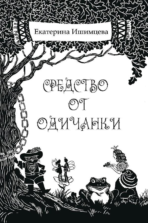 Екатерина Ишимцева // Средство от одичанки