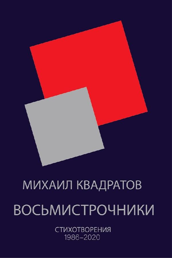 Михаил Квадратов // Восьмистрочники