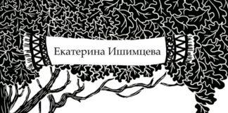 """Екатерина Ишимцева """"Средство от одичанки"""" // Формаслов"""