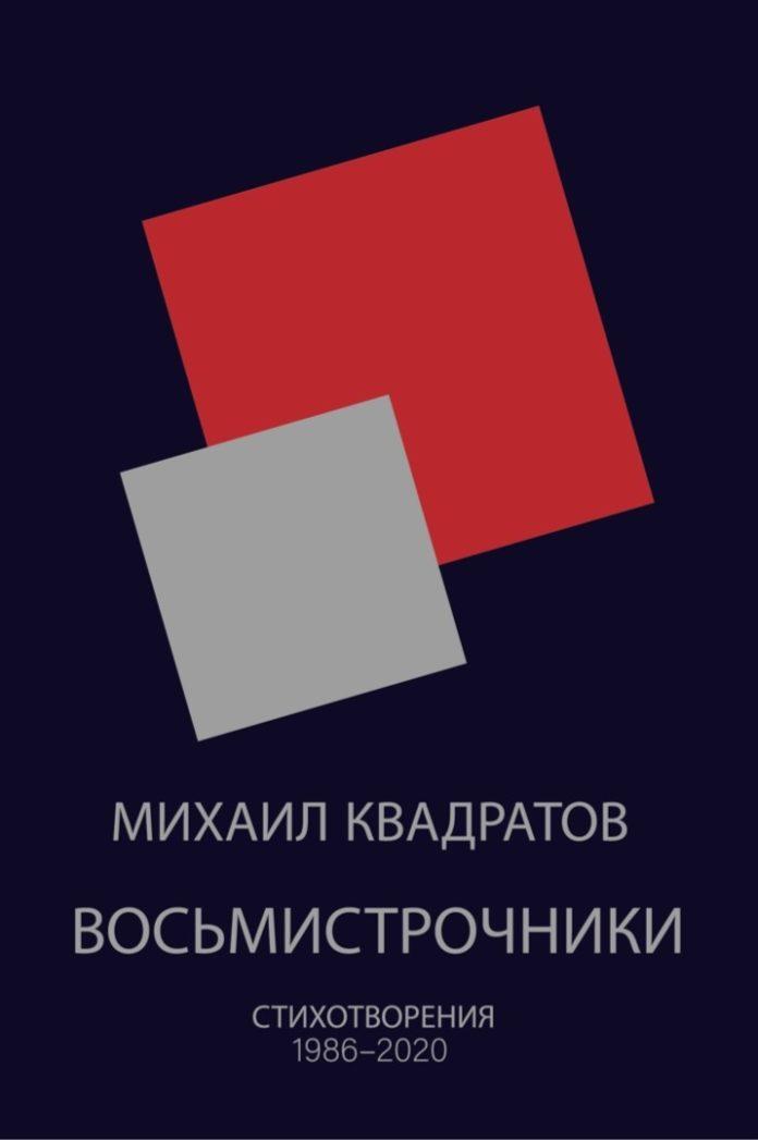 Михаил Квадратов