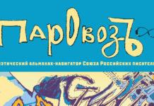 Дмитрий Пэн // Рецензия на поэтический альманах «Паровозъ»