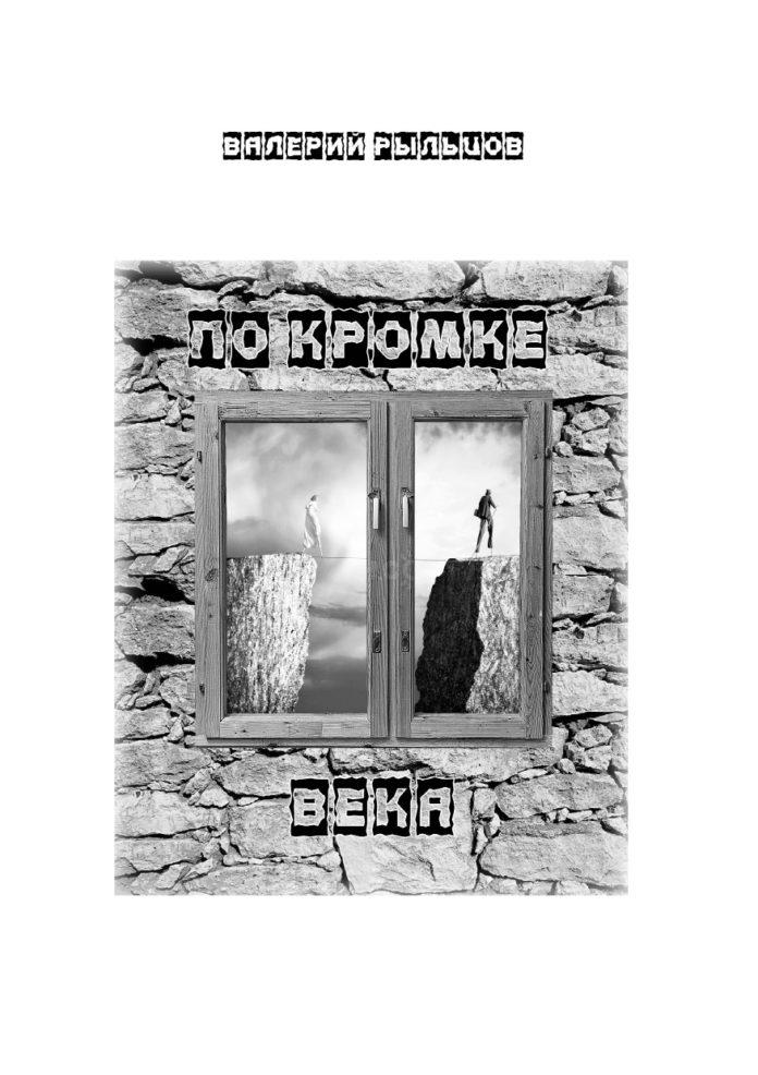 Валерий Рыльцов «По кромке века» // Формаслов