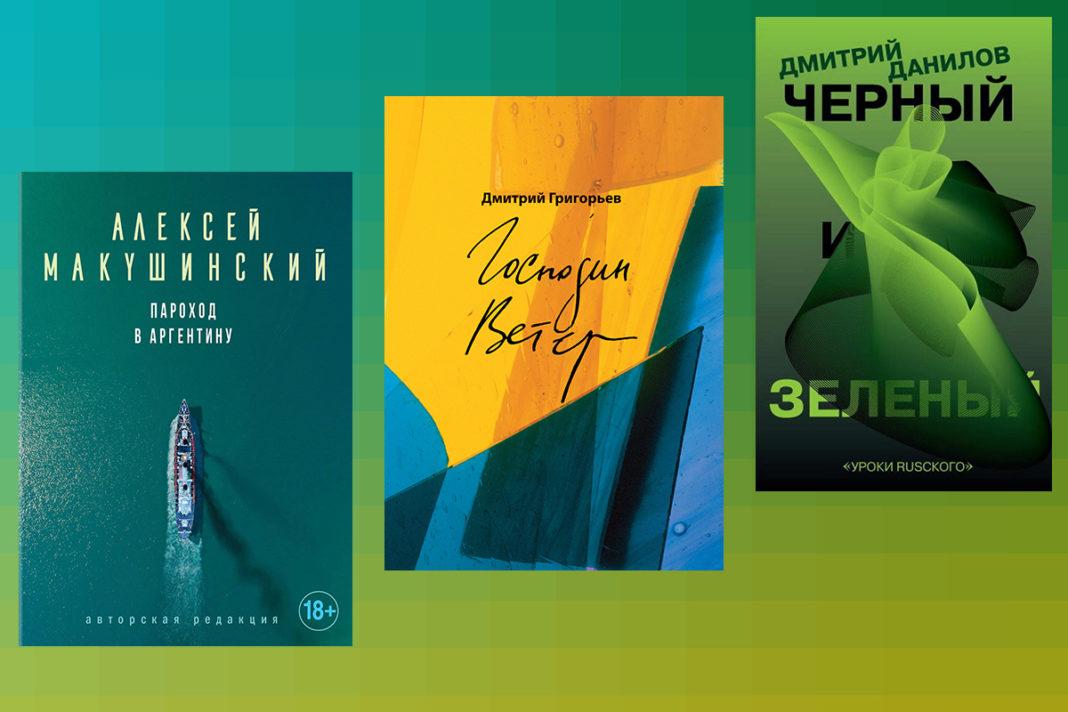 Буквенный сок. Макушинский, Григорьев, Данилов // Формаслов