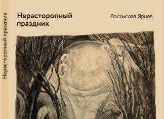 """Ростислав Ярцев """"Нерасторопный праздник"""""""