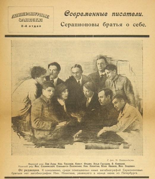 """""""Литературные записки"""" // Формаслов. 1922 год. № 3. """"Серапионовы братья о себе""""."""